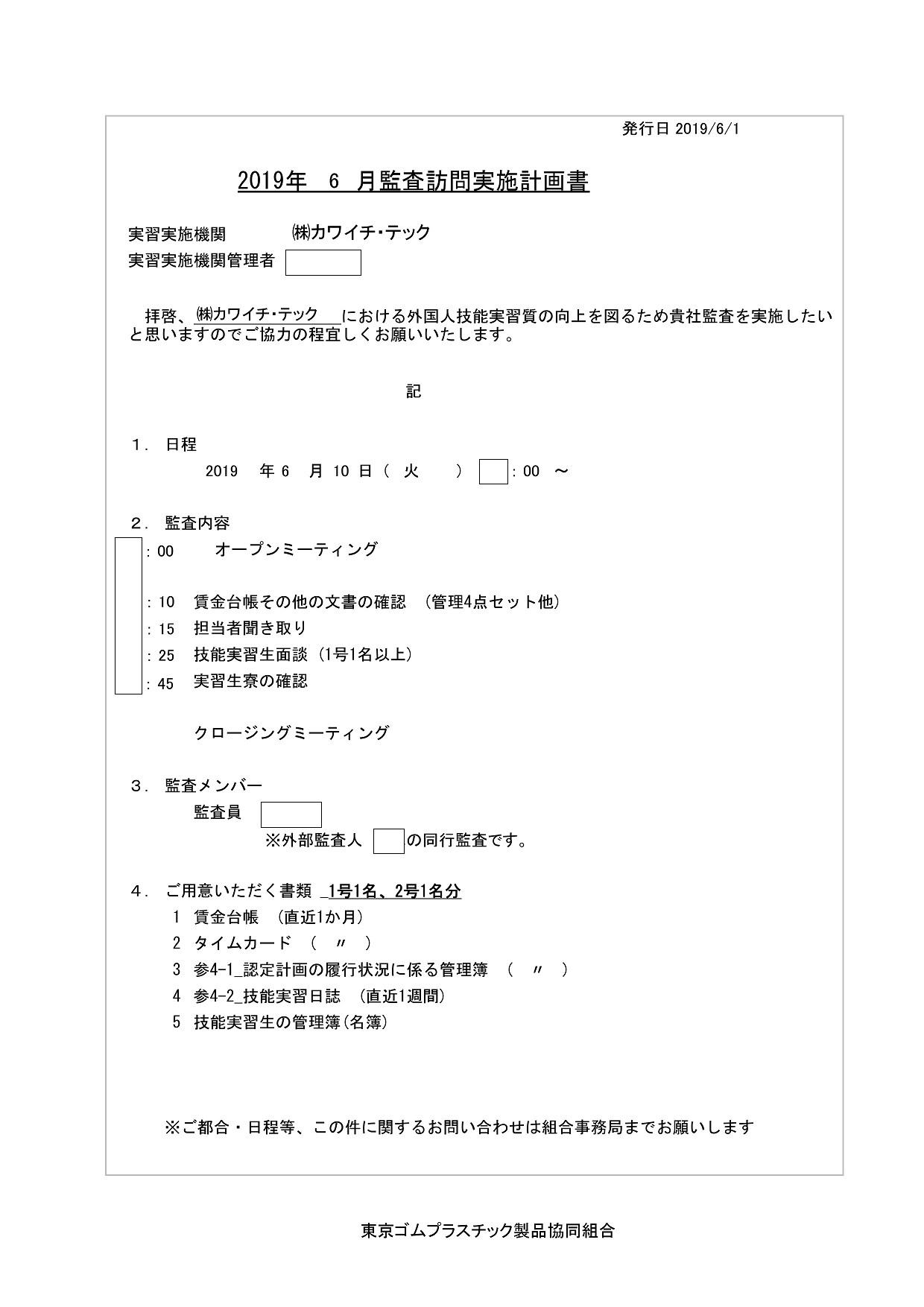 2019-06監査通知書_KT